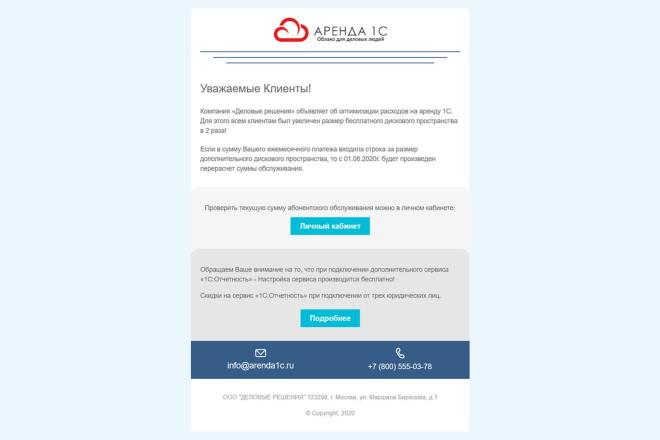 Дизайн и верстка адаптивного html письма для e-mail рассылки 5 - kwork.ru