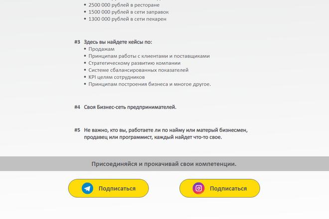 Профессионально и недорого сверстаю любой сайт из PSD макетов 44 - kwork.ru
