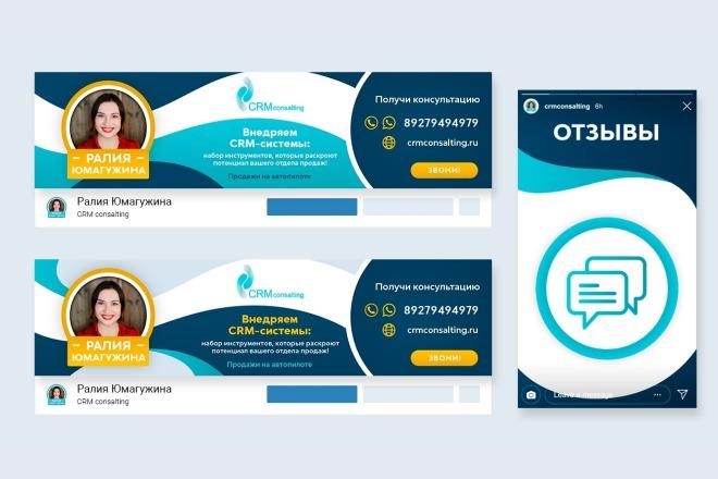 Дизайн групп ВКонтакте 2 - kwork.ru