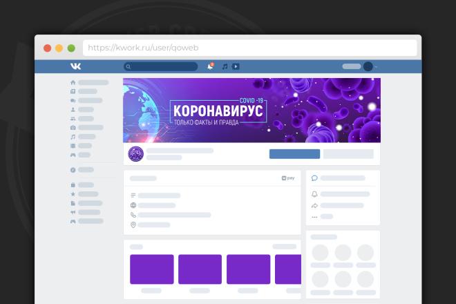 Сделаю оформление Вконтакте для группы 24 - kwork.ru