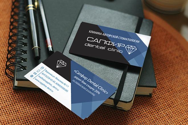 Сделаю дизайн-макет визитной карточки 4 - kwork.ru