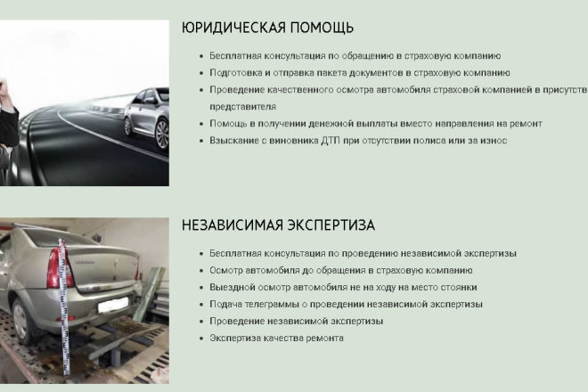 Копирование Landing Page и перенос на Wordpress 9 - kwork.ru