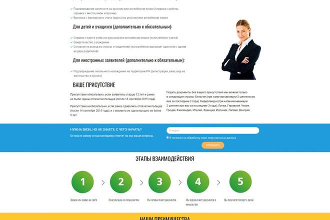 Создание сайта на WordPress 53 - kwork.ru
