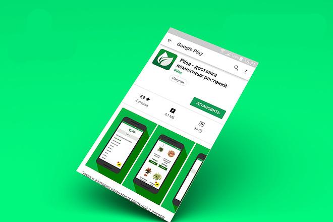 Грамотно опубликую приложение на Google Play на ВАШ аккаунт 33 - kwork.ru