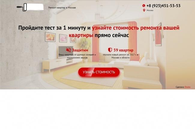 Квиз, без привязки к конструктору 18 - kwork.ru