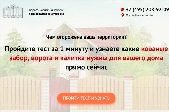 Квиз, без привязки к конструктору 17 - kwork.ru