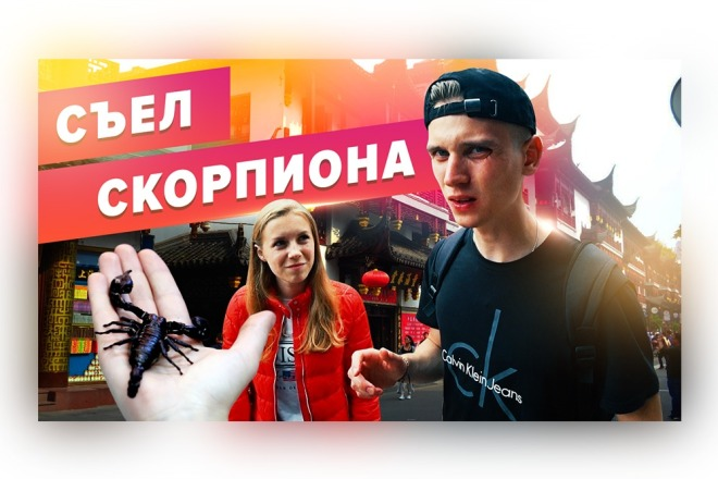 Сделаю превью для видеролика на YouTube 79 - kwork.ru