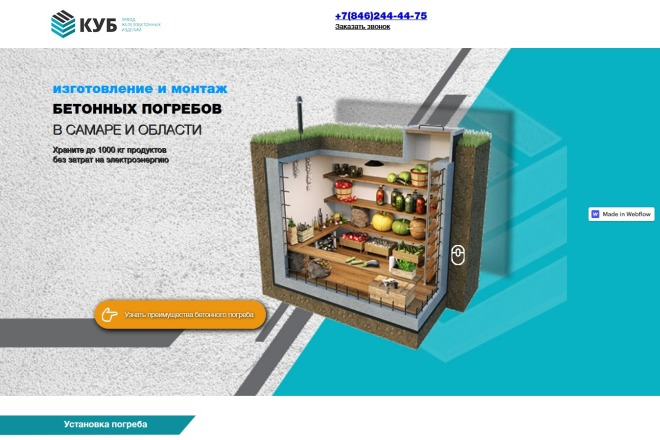 Лендинг на Webflow, WordPress,Tilda 4 - kwork.ru