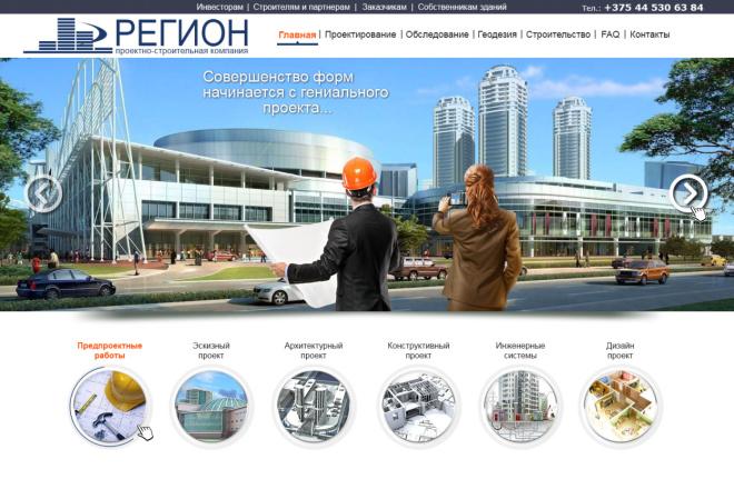 Копирование сайта на Wordpress 3 - kwork.ru