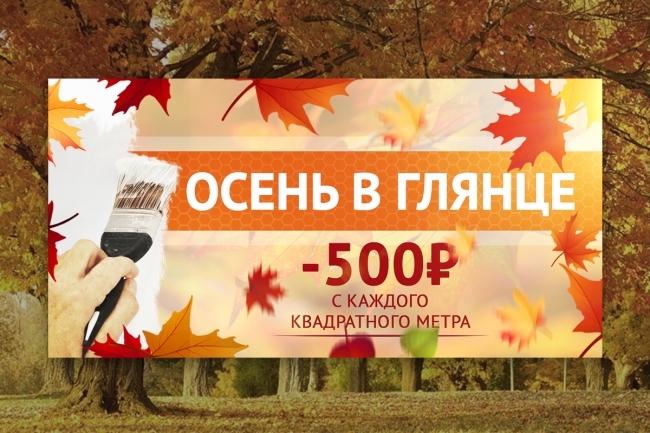 Сделаю 1 баннер статичный для интернета 30 - kwork.ru