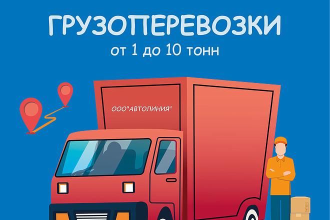 Дизайн плакатов, афиш, постеров 4 - kwork.ru