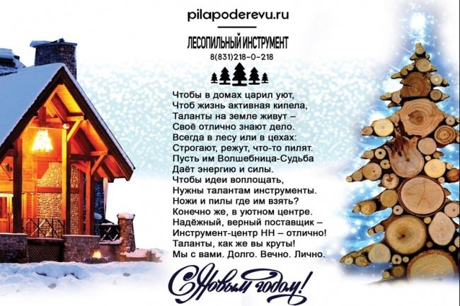 Поздравление от имени компании к официальным и личным праздникам 7 - kwork.ru