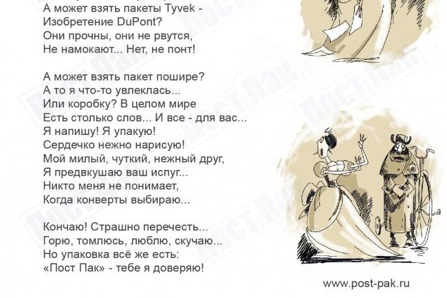 Поздравление от имени компании к официальным и личным праздникам 6 - kwork.ru
