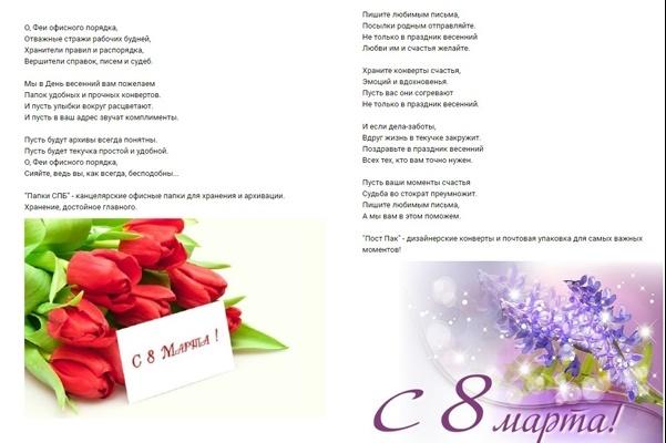 Поздравление от имени компании к официальным и личным праздникам 5 - kwork.ru