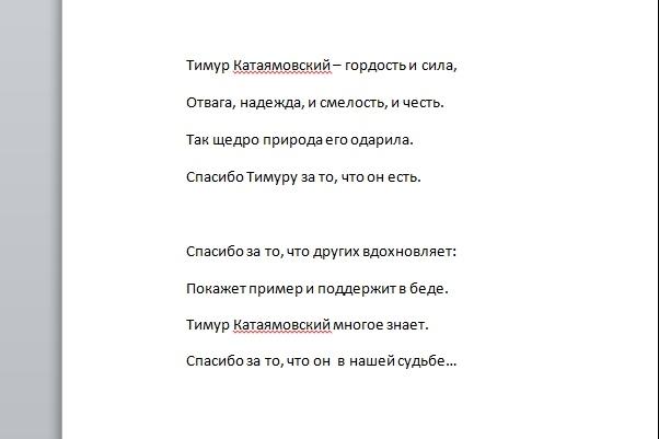 Поздравление от имени компании к официальным и личным праздникам 3 - kwork.ru