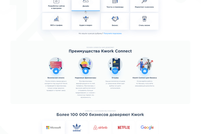 Дизайн одного блока Вашего сайта в PSD 64 - kwork.ru