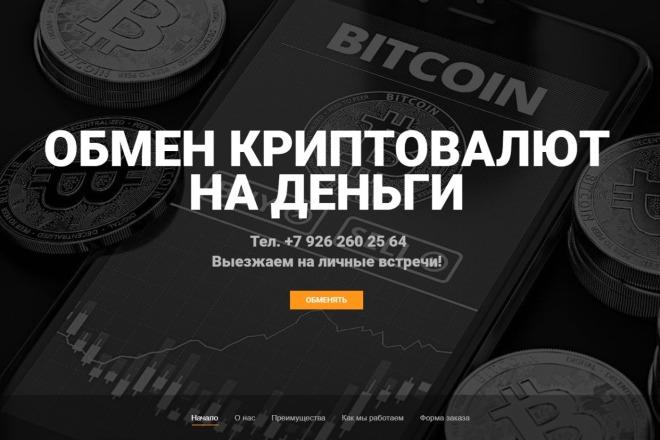 Копия сайта, landing page + админка и настройка форм на почту 90 - kwork.ru