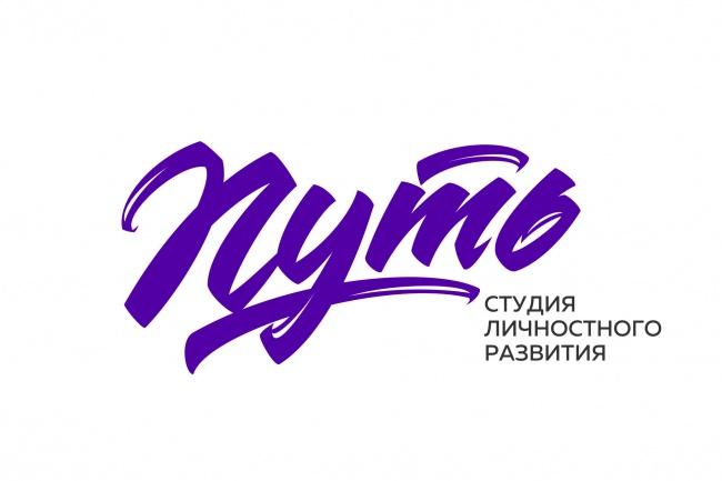 Рукописный логотип в стиле леттеринг 26 - kwork.ru