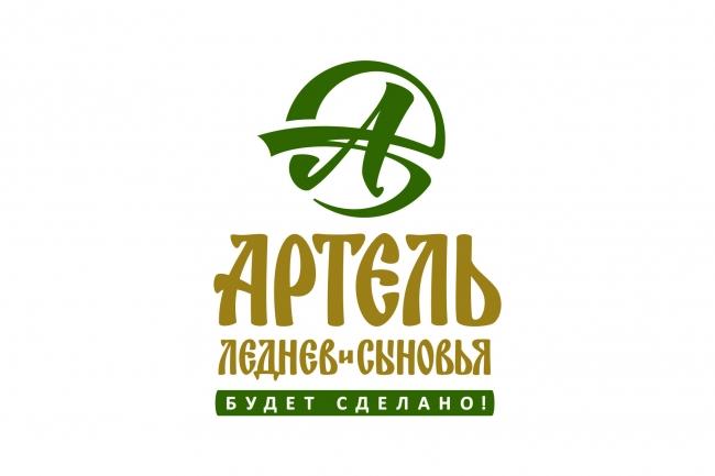 Рукописный логотип в стиле леттеринг 23 - kwork.ru
