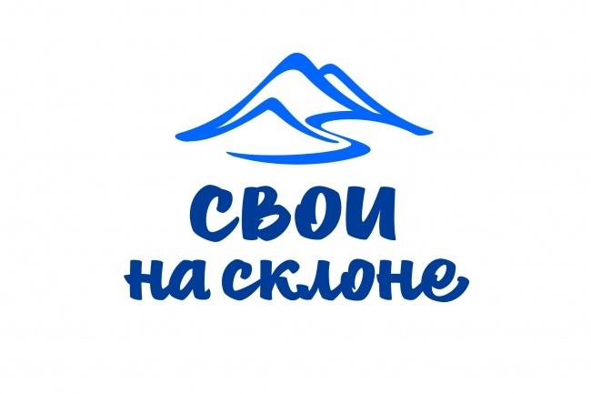 Рукописный логотип в стиле леттеринг 18 - kwork.ru