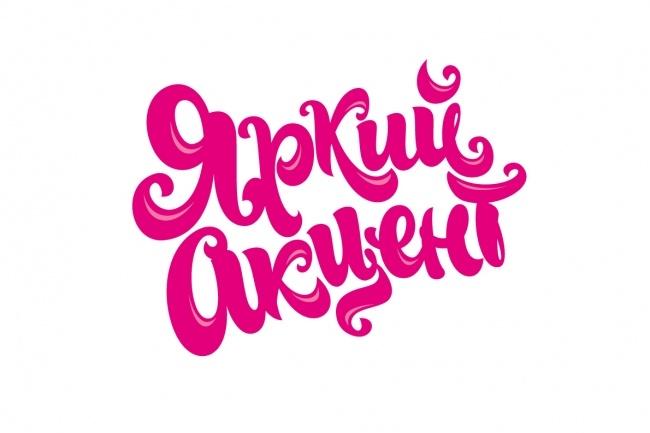 Рукописный логотип в стиле леттеринг 17 - kwork.ru
