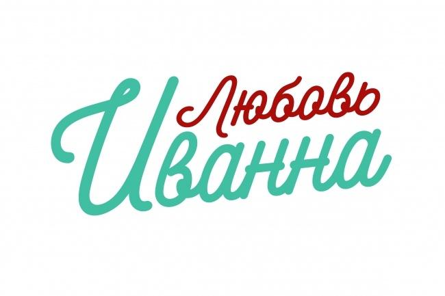 Рукописный логотип в стиле леттеринг 16 - kwork.ru