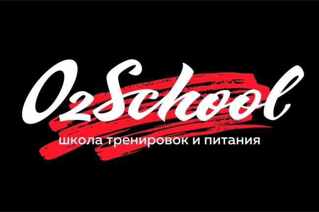 Рукописный логотип в стиле леттеринг 15 - kwork.ru