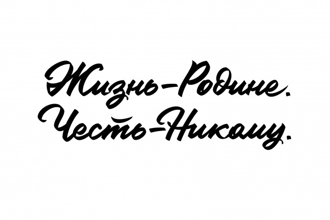 Рукописный логотип в стиле леттеринг 13 - kwork.ru
