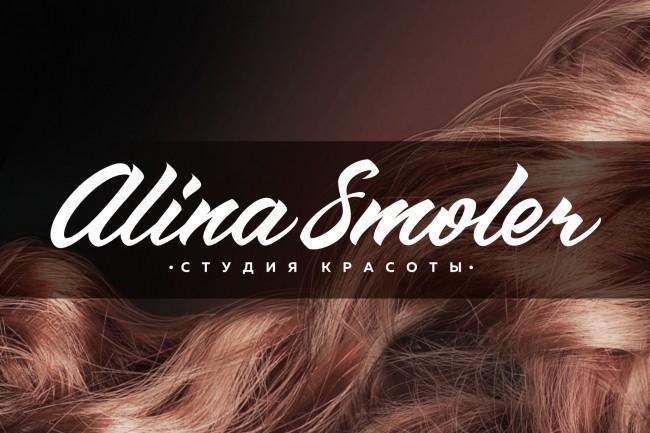 Рукописный логотип в стиле леттеринг 11 - kwork.ru