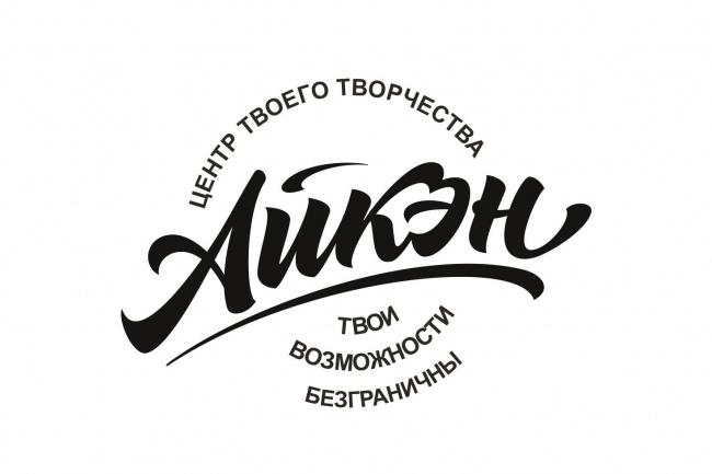 Рукописный логотип в стиле леттеринг 28 - kwork.ru
