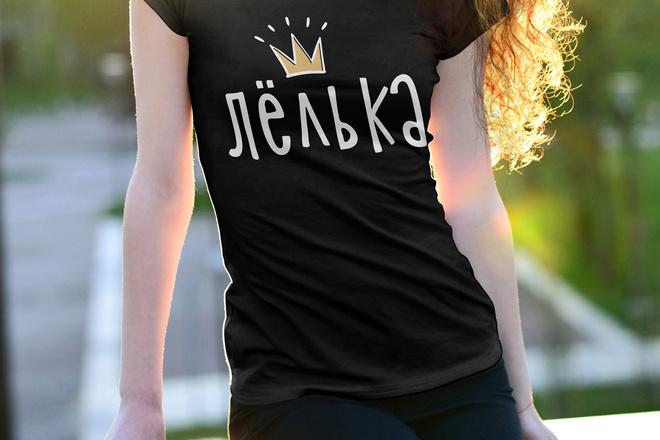 Футболка. Брендирование, создание индивидуального образа 14 - kwork.ru