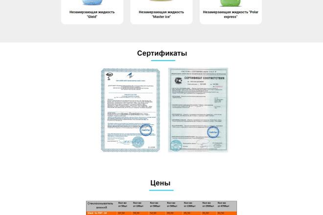 Создам Landing page на Tilda по макетам figma, psd 6 - kwork.ru