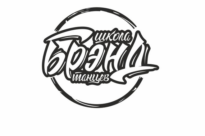 Логотип в стиле леттеринг 81 - kwork.ru