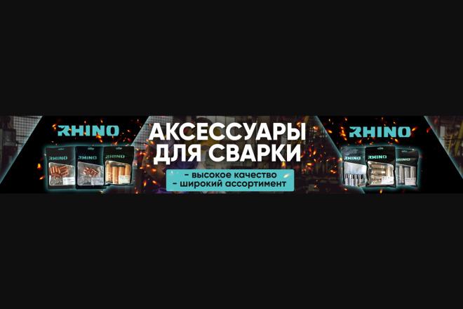 Оформление youtube канала 27 - kwork.ru