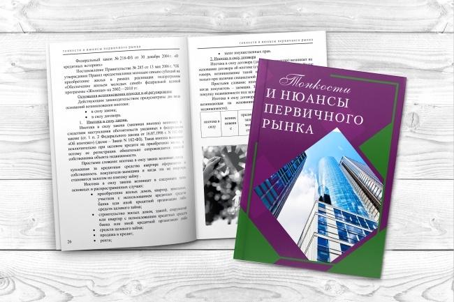 Дизайн каталога, меню, журнал 1 - kwork.ru