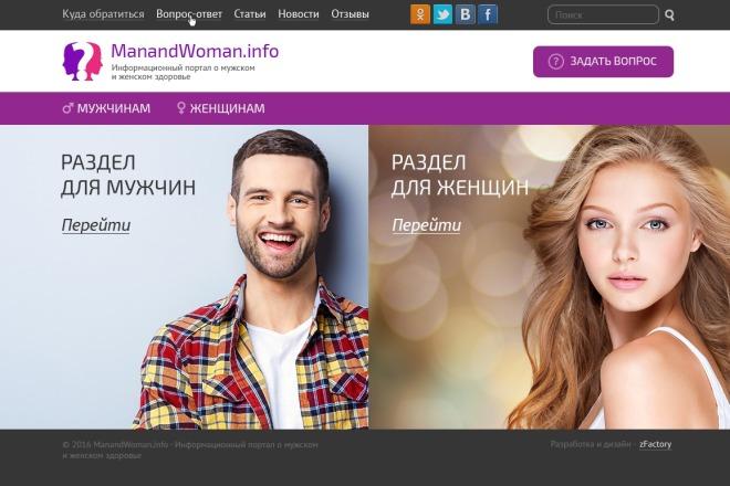 Сделаю дизайн одного блока 2 - kwork.ru