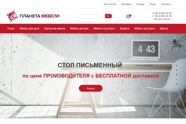 Адаптивная верстка сайта по дизайн макету 35 - kwork.ru