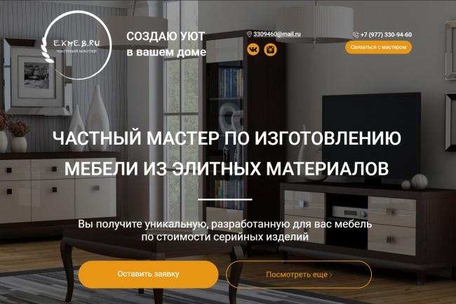 Адаптивная верстка сайта по дизайн макету 34 - kwork.ru