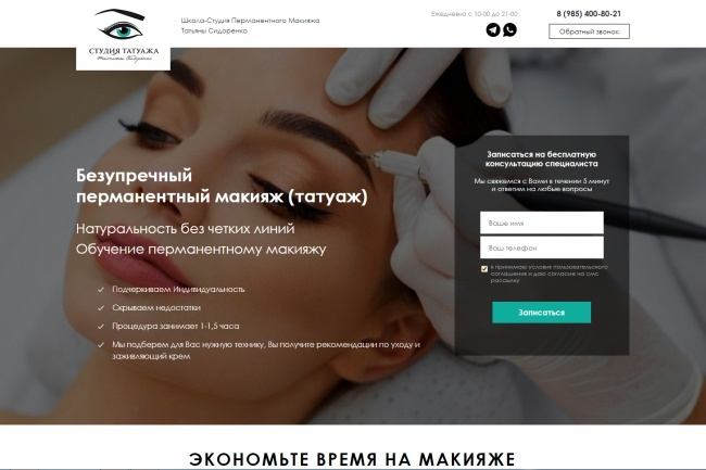 Адаптивная верстка сайта по дизайн макету 33 - kwork.ru