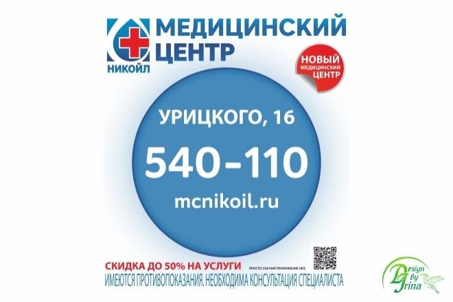 Наружная реклама 44 - kwork.ru