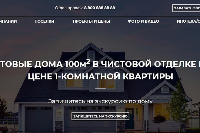Создам лендинг с хостингом в подарок, разработка лендинг пейдж 7 - kwork.ru