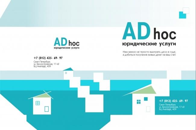 Дизайн- макет буклета, концепция 1 - kwork.ru