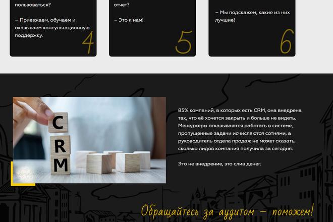Создание сайтов на конструкторе сайтов WIX, nethouse 7 - kwork.ru