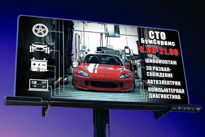 Разработаю дизайн билборда 4 - kwork.ru