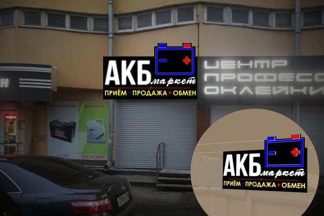 Наружная реклама 22 - kwork.ru