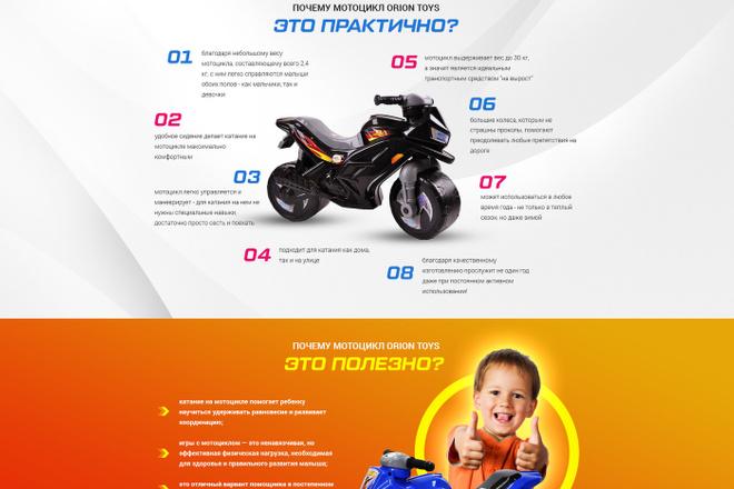 Дизайн страницы Landing Page - Профессионально 50 - kwork.ru