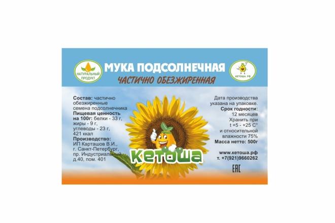 Сделаю дизайн этикетки 105 - kwork.ru
