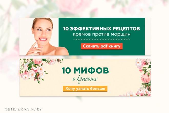 2 красивых баннера для сайта или соц. сетей 27 - kwork.ru