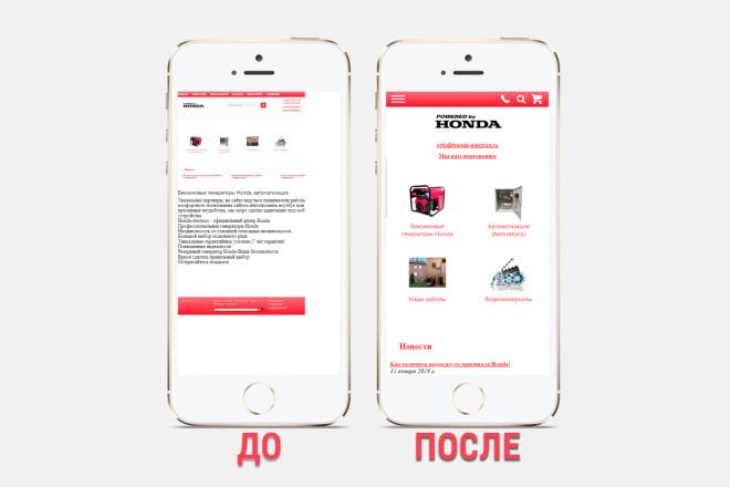 Адаптация сайта под все разрешения экранов и мобильные устройства 3 - kwork.ru