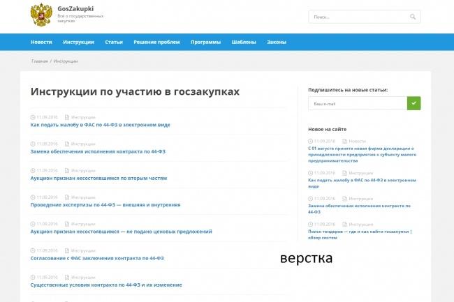 Натяну верстку на движок 6 - kwork.ru
